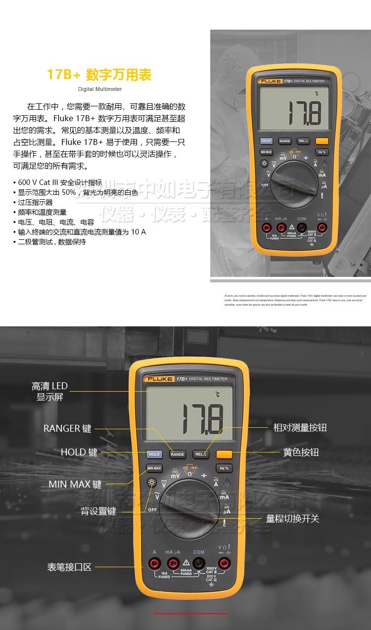 福禄克-15B+,17B+,18B+-详情_04.jpg